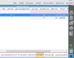 اعلامیه قیمت در نرم افزار دشت همكاران سیستم