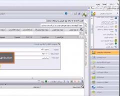آموزش نحوه محاسبه اعلامیه قیمت در نرم افزار سپیدار